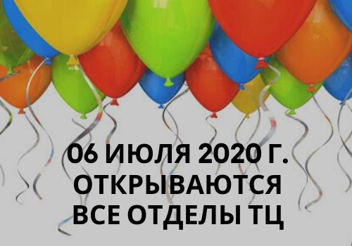 06.07.2020 года МФЗ Восток-1 открывается в полном объеме