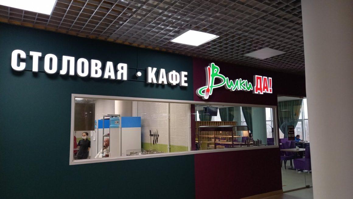 """20.10.2020 была открыта Столовая-Кафе """"Вилки ДА» на 4 этаже"""